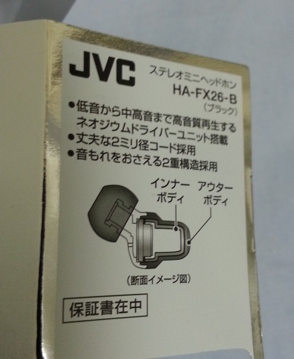 earphone-jvc-hafx26b6