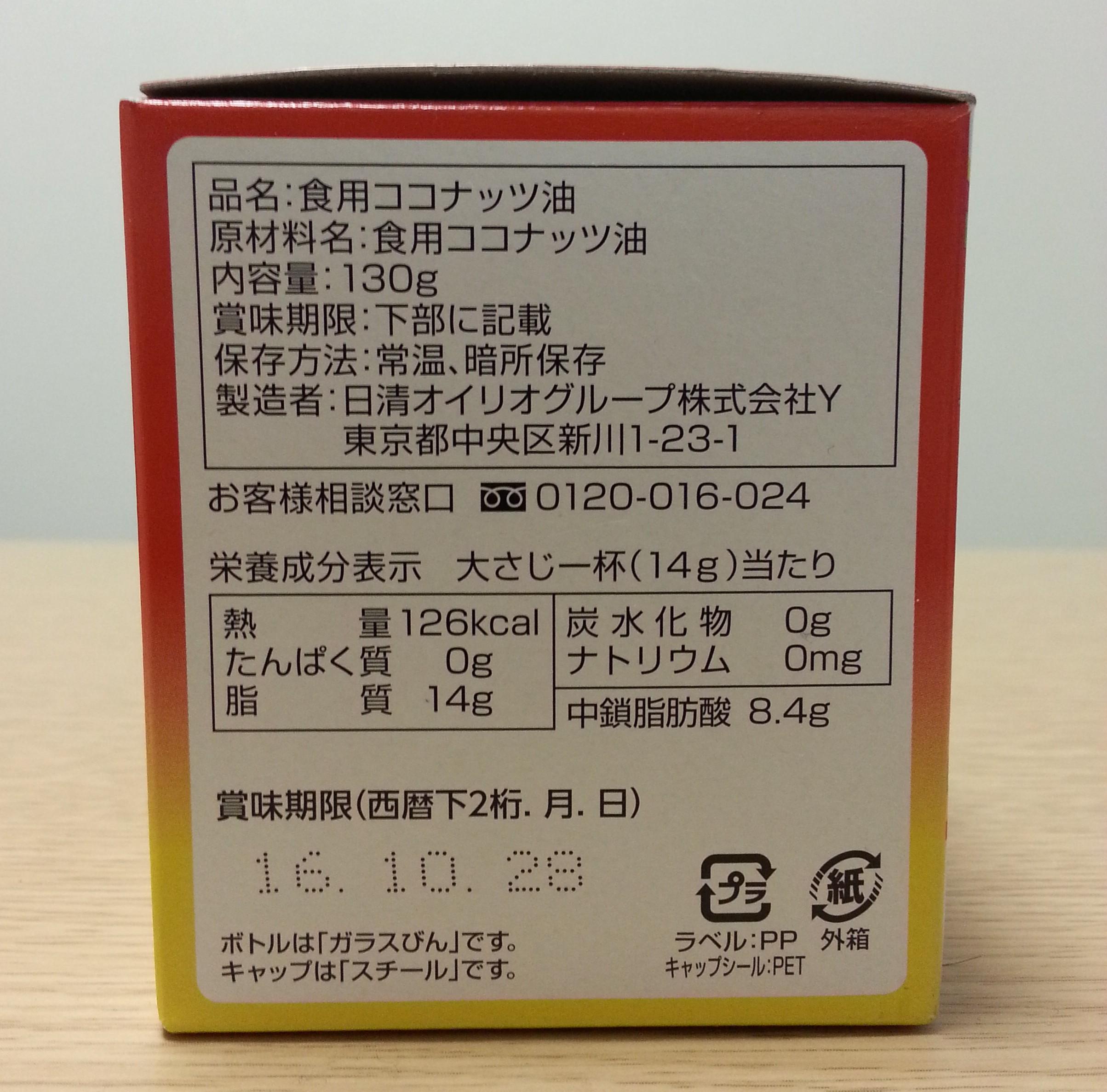 nisshin-oillio-coconutoil2