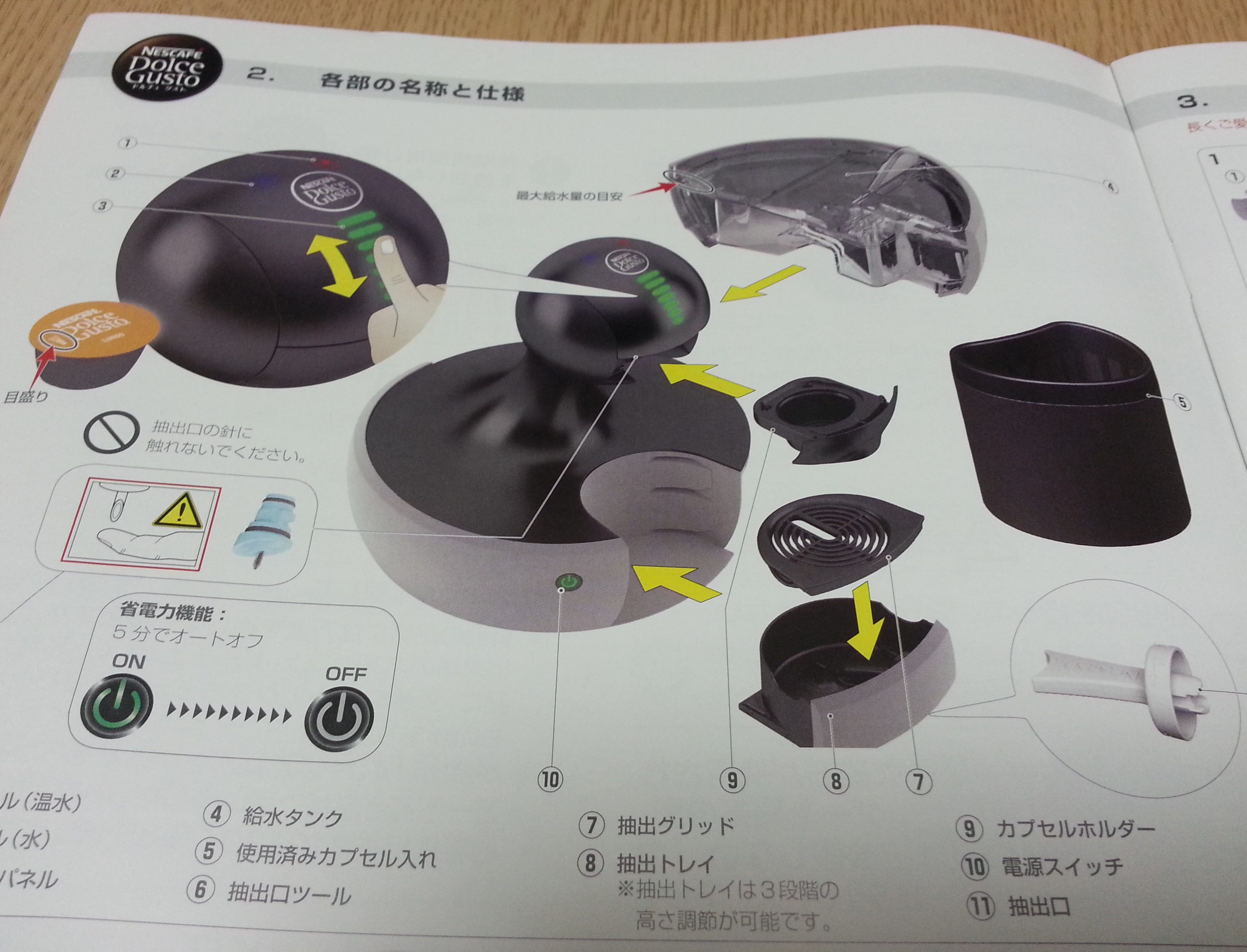 dolcegusto-drop-review2